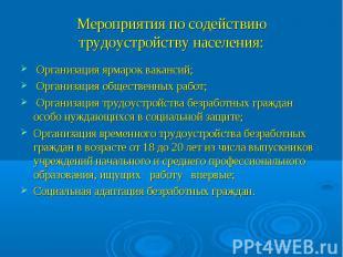 Мероприятия по содействию трудоустройству населения: Организация ярмарок ваканси
