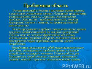 Проблемная область Осуществляемый в России в настоящее время переход к рыночным