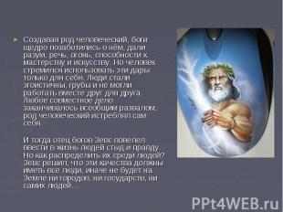 Создавая род человеческий, боги щедро позаботились о нём, дали разум, речь, огон