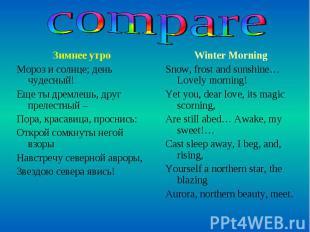compare Зимнее утро Мороз и солнце; день чудесный! Еще ты дремлешь, друг прелест