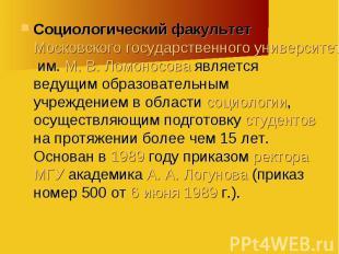 Социологический факультет Московского государственного университета им. М. В. Ло