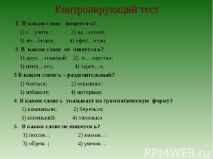 Контролирующий тест 1 В каком слове пишется ь? 1) с…узить ; 2) ад…ютант; 3) ин…е