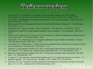Библиография  Бельских Л.Н., Вострикова Л.И. Единый государственный экзамен: Ка