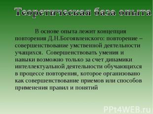 Теоретическая база опыта В основе опыта лежит концепция повторения Д.Н.Богоявлен