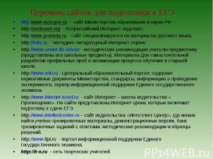 Перечень сайтов для подготовки к ЕГЭ http:/www.mon.gov.ru - сайт Министерства об