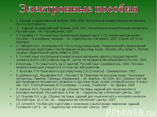 Электронные пособия 1. Единый государственный экзамен 2005-2006: Контрольные изм