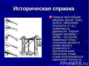 Историческая справка Первые простейшие машины (рычаг, клин, колесо, наклонная пл