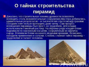 О тайнах строительства пирамид Доказано, что строительная техника древности позв