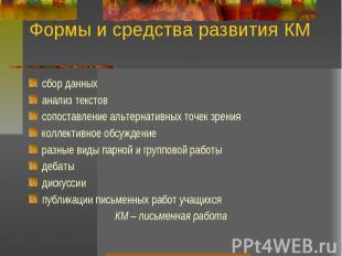 Формы и средства развития КМсбор данных анализ текстов сопоставление альтернатив