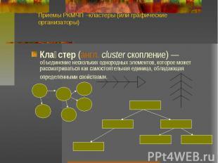 Приемы РКМЧП –кластеры (или графические организаторы)Кла стер (англ. cluster ско