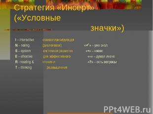 Стратегия «Инсерт» («Условные значки») I – interactive самоактивизирующая N – no