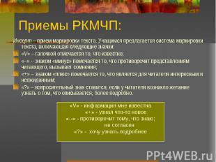 Приемы РКМЧП:Инсерт – прием маркировки текста. Учащимся предлагается система мар