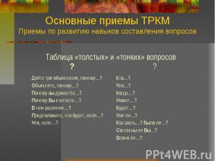 Основные приемы ТРКМ Приемы по развитию навыков составления вопросов