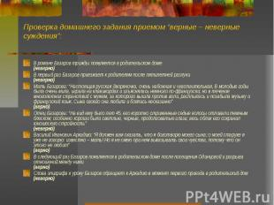 """Проверка домашнего задания приемом """"верные – неверные суждения"""":В романе Базаров"""