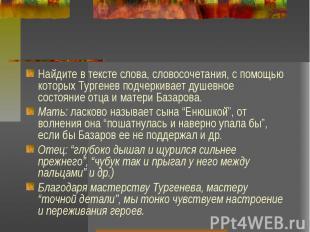 Найдите в тексте слова, словосочетания, с помощью которых Тургенев подчеркивает