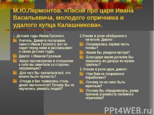 М.Ю.Лермонтов. «Песня про царя Ивана Васильевича, молодого опричника и удалого к