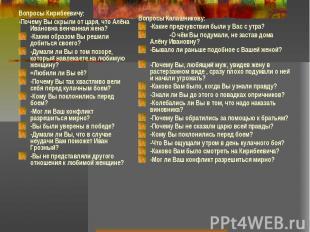 Вопросы Кирибеевичу: -Почему Вы скрыли от царя, что Алёна Ивановна венчанная жен