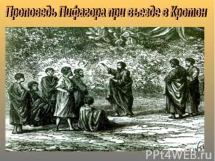 Проповедь Пифагора при въезде в Кротон