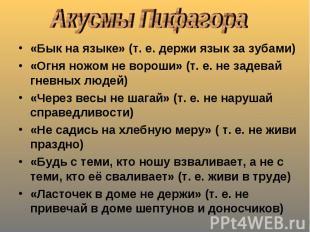 Акусмы Пифагора «Бык на языке» (т. е. держи язык за зубами) «Огня ножом не ворош