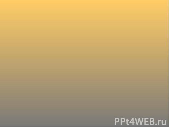 Доклад готовила Наташа Кириллова Презентацию готовили Харитонов Кирилл Гордеев Арсений Руководитель Козлова Т. М.