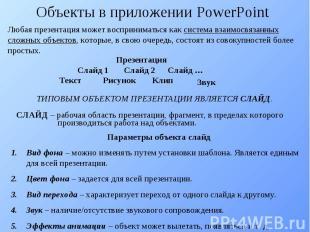 Объекты в приложении PowerPoint Любая презентация может восприниматься как систе