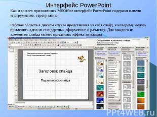 Интерфейс PowerPoint Как и во всех приложениях MSOffice интерфейс PowerPoint сод