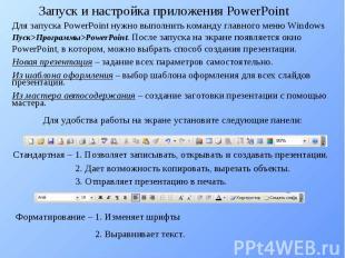 Запуск и настройка приложения PowerPoint Для запуска PowerPoint нужно выполнить