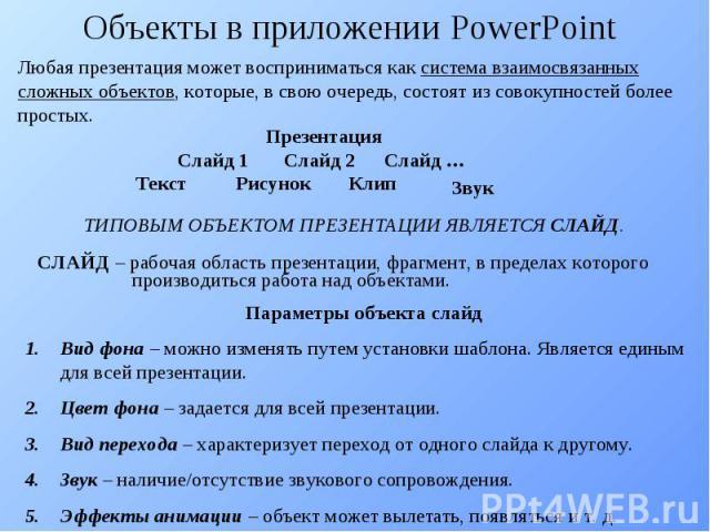 Объекты в приложении PowerPoint Любая презентация может восприниматься как система взаимосвязанных сложных объектов, которые, в свою очередь, состоят из совокупностей более простых. ТИПОВЫМ ОБЪЕКТОМ ПРЕЗЕНТАЦИИ ЯВЛЯЕТСЯ СЛАЙД. СЛАЙД – рабочая област…