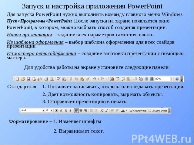Запуск и настройка приложения PowerPoint Для запуска PowerPoint нужно выполнить команду главного меню Windows Пуск>Программы>PowerPoint. После запуска на экране появляется окно PowerPoint, в котором, можно выбрать способ создания презентации. Новая …