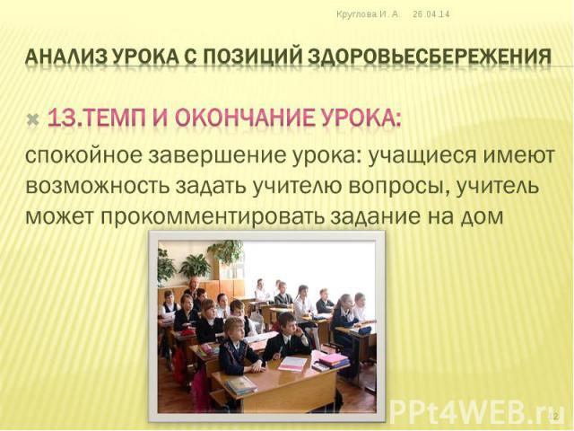 здоровьесбережение на уроках русского языка цена городе, всегда