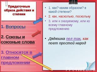 Придаточные образа действия и степени1. Вопросы 2. Союзы и союзные слова 3. Отно