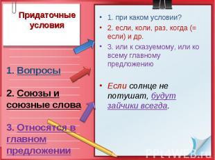 Придаточные условия1. Вопросы 2. Союзы и союзные слова 3. Относятся в главном пр