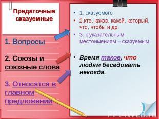 Придаточные сказуемные1. Вопросы 2. Союзы и союзные слова 3. Относятся в главном