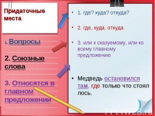 Придаточные места1. Вопросы 2. Союзные слова 3. Относятся в главном предложении