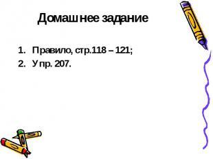 Домашнее задание Правило, стр.118 – 121; Упр. 207.