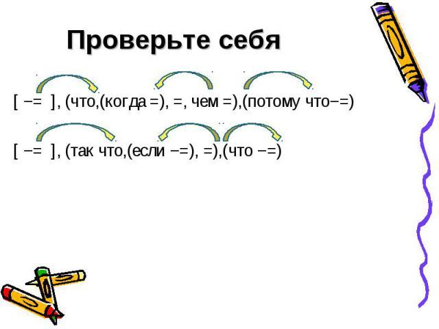 Проверьте себя[ −= ], (что,(когда =), =, чем =),(потому что−=) [ −= ], (так что,(если −=), =),(что −=)