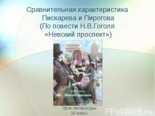 Сравнительная характеристика Пискарева и Пирогова (По повести Н.В.Гоголя «Невски