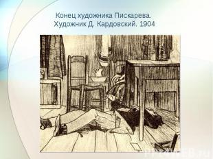 Конец художника Пискарева. Художник Д. Кардовский. 1904