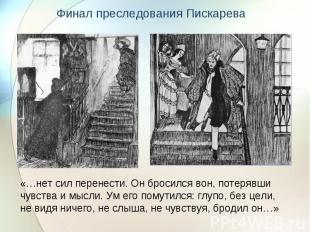Финал преследования Пискарева «…нет сил перенести. Он бросился вон, потерявши чу