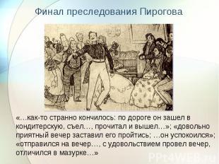 Финал преследования Пирогова«…как-то странно кончилось: по дороге он зашел в кон