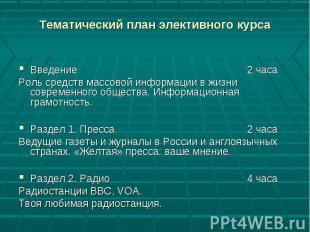 Тематический план элективного курса Введение 2 часа Роль средств массовой информ
