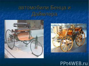 автомобили Бенца и Даймлера