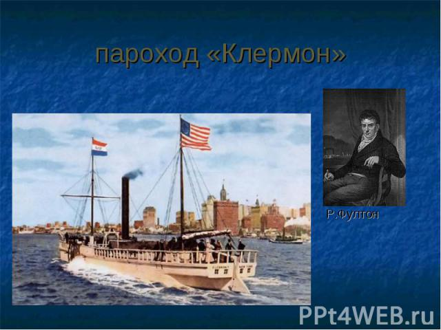 пароход «Клермон» Р.Фултон
