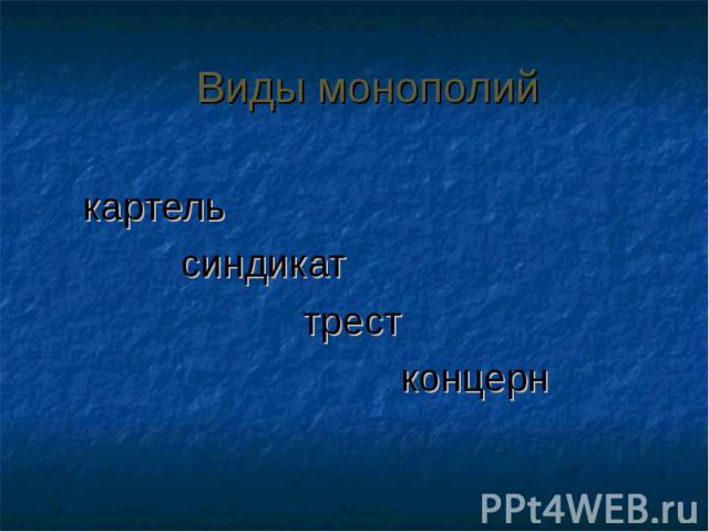 Виды монополийкартель синдикат трест концерн