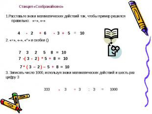 Станция «Соображайкино» 1.Расставьте знаки математических действий так, чтобы пр