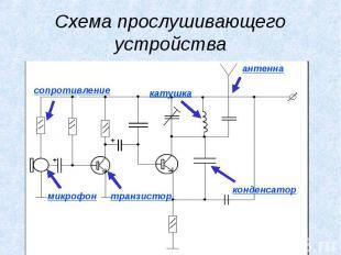 Схема прослушивающего устройства