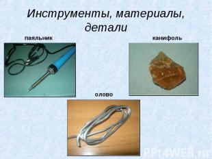 Инструменты, материалы, детали паяльник канифоль олово
