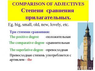 COMPARISON OF ADJECTIVES Степени сравнения прилагательных. Eg. big, small, old,