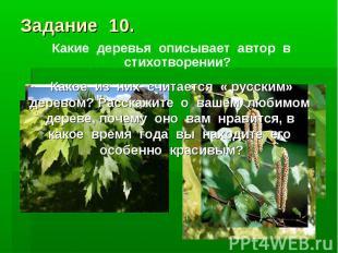 Задание 10.Какие деревья описывает автор в стихотворении? Какое из них считается