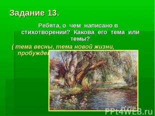 Задание 13. Ребята, о чем написано в стихотворении? Какова его тема или темы? (